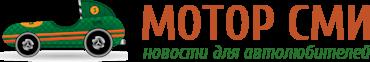МОТОР СМИ — новости для автолюбителей